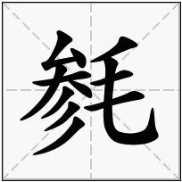 《毵》-康熙字典在线查询结果 康熙字典