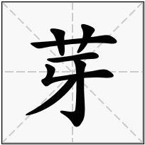 《芽》-康熙字典在线查询结果 康熙字典