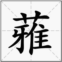 《蕥》-康熙字典在线查询结果 康熙字典