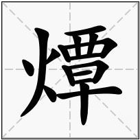《燂》-康熙字典在线查询结果 康熙字典