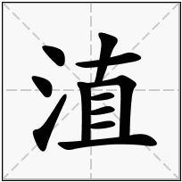 《淔》-康熙字典在线查询结果 康熙字典