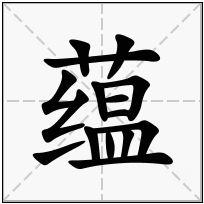 《蕴》-康熙字典在线查询结果 康熙字典