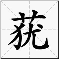 《莸》-康熙字典在线查询结果 康熙字典