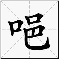 《唈》-康熙字典在线查询结果 康熙字典