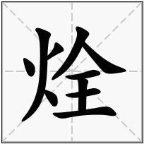 《烇》-康熙字典在线查询结果 康熙字典