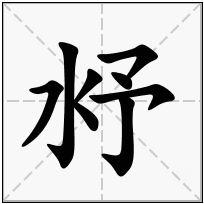 《沀》-康熙字典在线查询结果 康熙字典