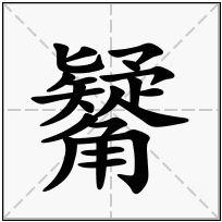 《觺》-康熙字典在线查询结果 康熙字典