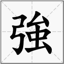 《強》-康熙字典在线查询结果 康熙字典
