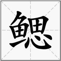 《鳃》-康熙字典在线查询结果 康熙字典