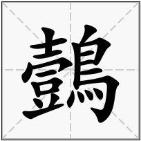 《鷧》-康熙字典在线查询结果 康熙字典