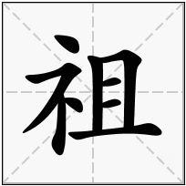 《祖》-康熙字典在线查询结果 康熙字典