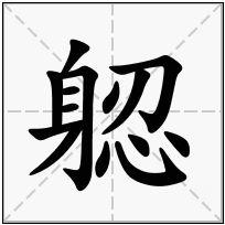《躵》-康熙字典在线查询结果 康熙字典