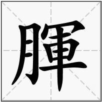 《腪》-康熙字典在线查询结果 康熙字典