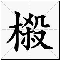 《榝》-康熙字典在线查询结果 康熙字典
