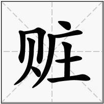 《赃》-康熙字典在线查询结果 康熙字典