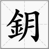 《鈅》-康熙字典在线查询结果 康熙字典