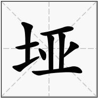 《垭》-康熙字典在线查询结果 康熙字典