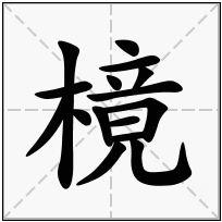 《樈》-康熙字典在线查询结果 康熙字典