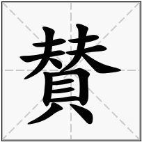 《賛》-康熙字典在线查询结果 康熙字典