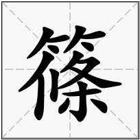 《篠》-康熙字典在线查询结果 康熙字典