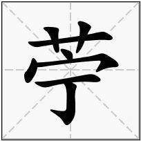 《苧》-康熙字典在线查询结果 康熙字典