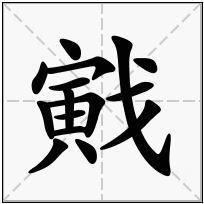 《戭》-康熙字典在线查询结果 康熙字典