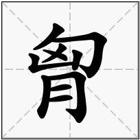 《胷》-康熙字典在线查询结果 康熙字典