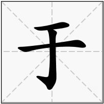《于》-康熙字典在线查询结果 康熙字典