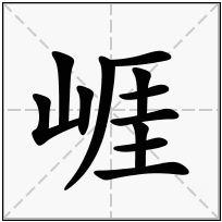 《崕》-康熙字典在线查询结果 康熙字典