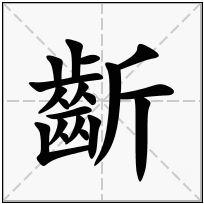 《齗》-康熙字典在线查询结果 康熙字典