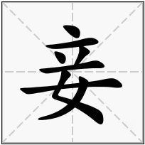 《妾》-康熙字典在线查询结果 康熙字典