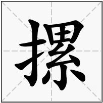 《摞》-康熙字典在线查询结果 康熙字典