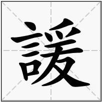 《諼》-康熙字典在线查询结果 康熙字典