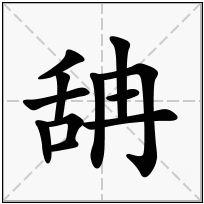 《舑》-康熙字典在线查询结果 康熙字典