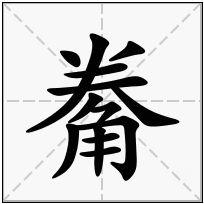 《觠》-康熙字典在线查询结果 康熙字典