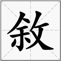 《敘》-康熙字典在线查询结果 康熙字典