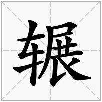 《辗》-康熙字典在线查询结果 康熙字典