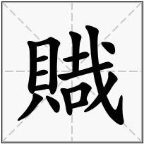 《賳》-康熙字典在线查询结果 康熙字典