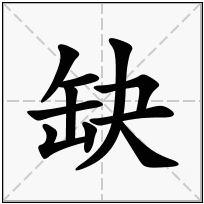 《缺》-康熙字典在线查询结果 康熙字典