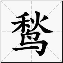 《鹙》-康熙字典在线查询结果 康熙字典