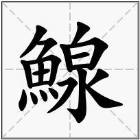 《鰁》-康熙字典在线查询结果 康熙字典