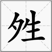 《夝》-康熙字典在线查询结果 康熙字典