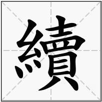 《續》-康熙字典在线查询结果 康熙字典
