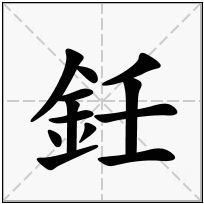 《鈓》-康熙字典在线查询结果 康熙字典