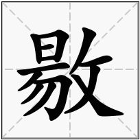 《敭》-康熙字典在线查询结果 康熙字典