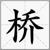 《桥》-康熙字典在线查询结果 康熙字典