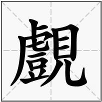 《覻》-康熙字典在线查询结果 康熙字典