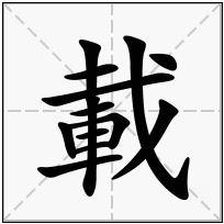 《載》-康熙字典在线查询结果 康熙字典