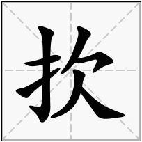 《扻》-康熙字典在线查询结果 康熙字典