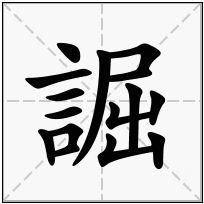 《誳》-康熙字典在线查询结果 康熙字典